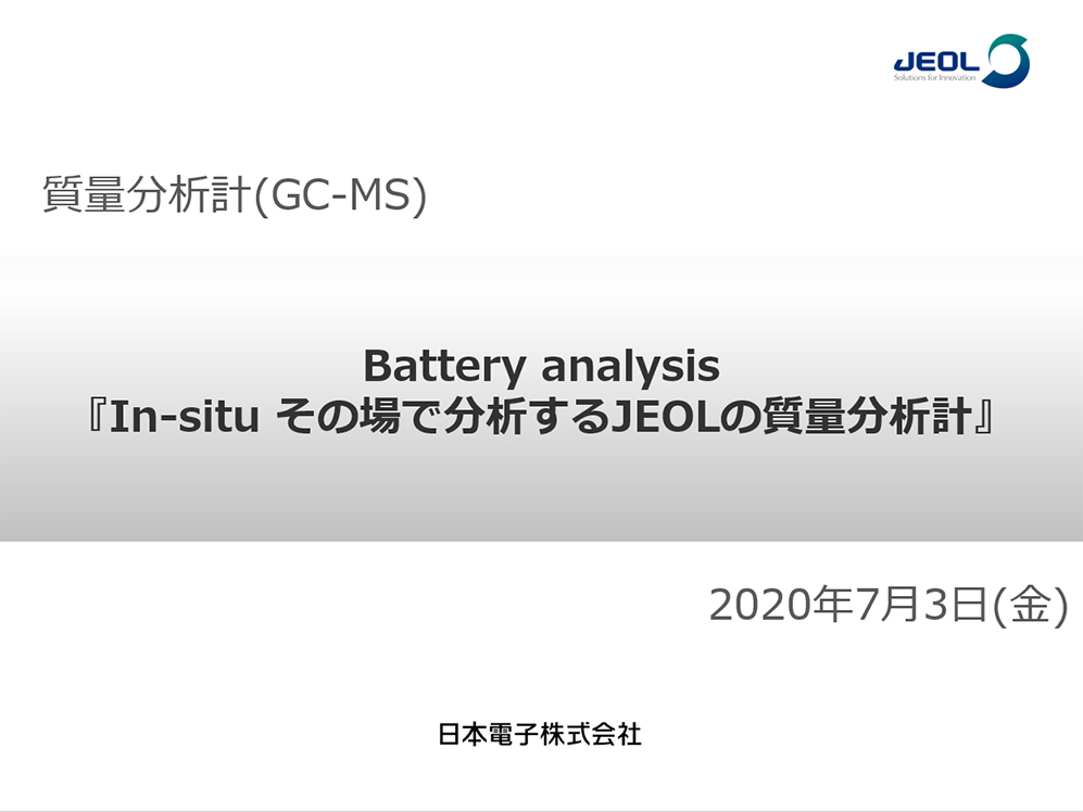 Battery analysis 『In-situ その場で分析するJEOLの質量分析計』